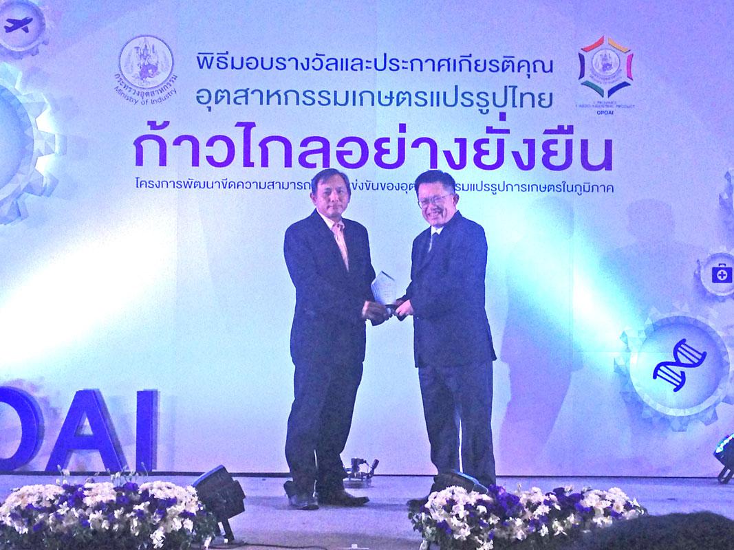 โครงการ OPOAI-59 จังหวัดกาญจนบุรี บริษัทไทยควอลิตี้สตาร์ท จำกัด ได้รับรางวัลสถานประกอบการดีเด่น